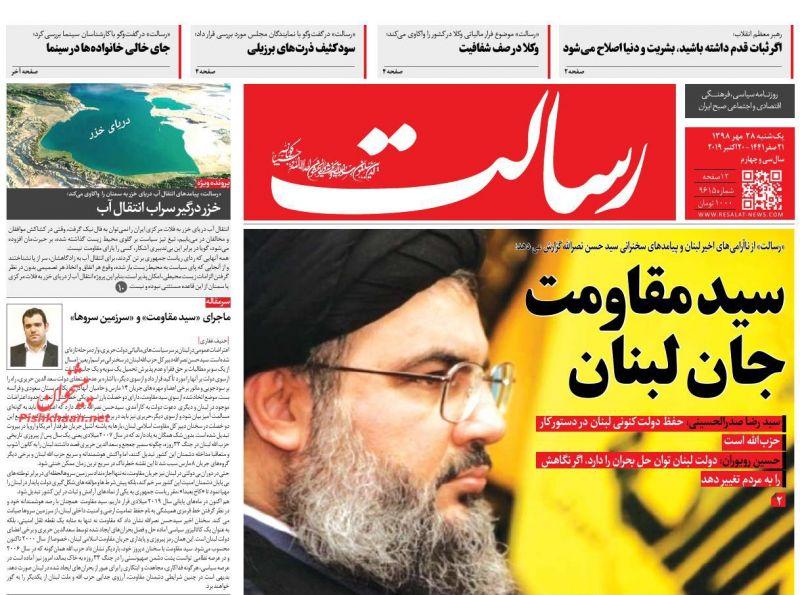 عناوین اخبار روزنامه رسالت در روز یکشنبه ۲۸ مهر