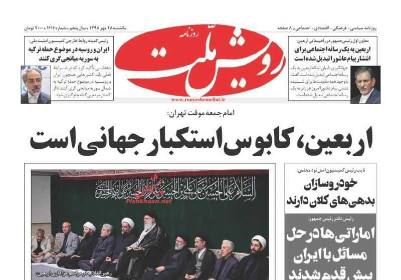 عناوین اخبار روزنامه رویش ملت در روز یکشنبه ۲۸ مهر