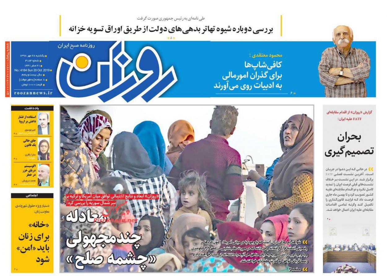 عناوین اخبار روزنامه روزان در روز یکشنبه ۲۸ مهر :