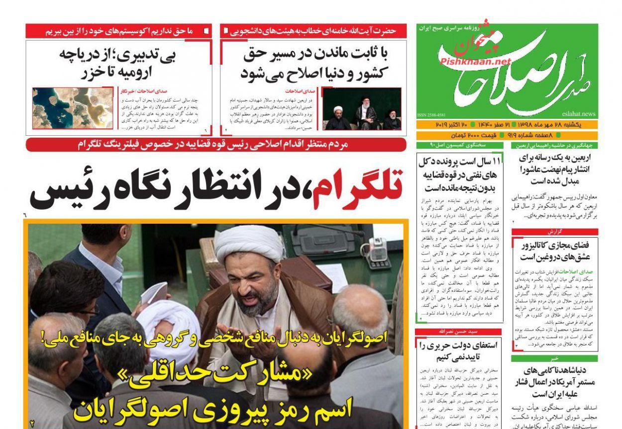 عناوین اخبار روزنامه صدای اصلاحات در روز یکشنبه ۲۸ مهر :