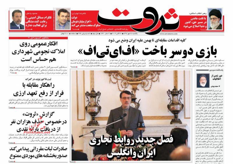 عناوین اخبار روزنامه ثروت در روز یکشنبه ۲۸ مهر