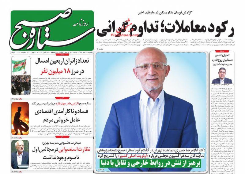 عناوین اخبار روزنامه ستاره صبح در روز یکشنبه ۲۸ مهر