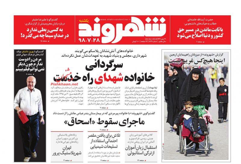 عناوین اخبار روزنامه شهروند در روز یکشنبه ۲۸ مهر