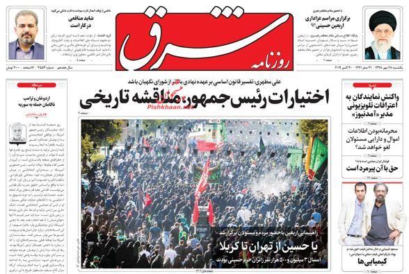 عناوین اخبار روزنامه شرق در روز یکشنبه ۲۸ مهر