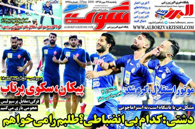 عناوین اخبار روزنامه شوت در روز یکشنبه ۲۸ مهر