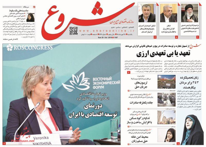 عناوین اخبار روزنامه شروع در روز یکشنبه ۲۸ مهر