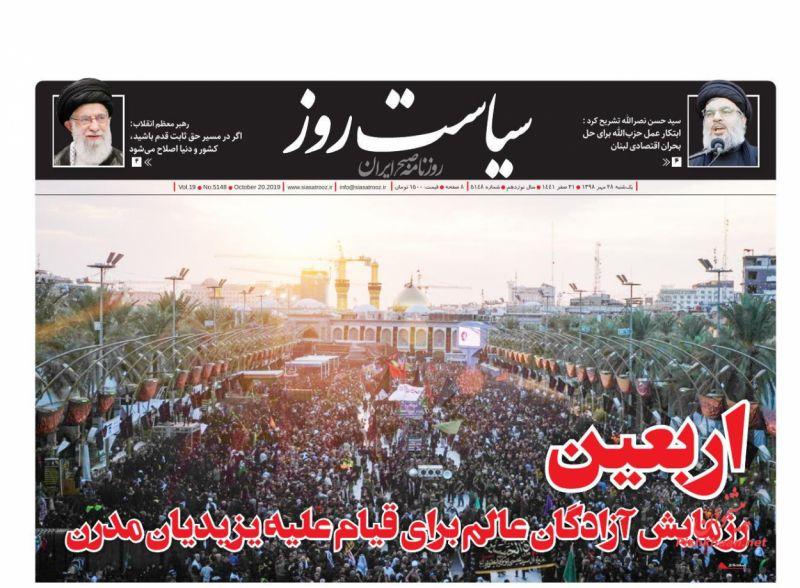 عناوین اخبار روزنامه سیاست روز در روز یکشنبه ۲۸ مهر