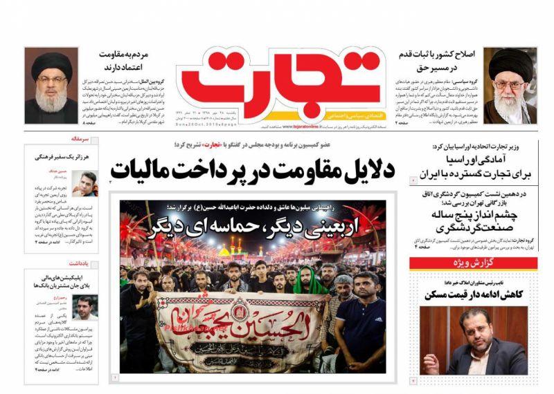 عناوین اخبار روزنامه تجارت در روز یکشنبه ۲۸ مهر