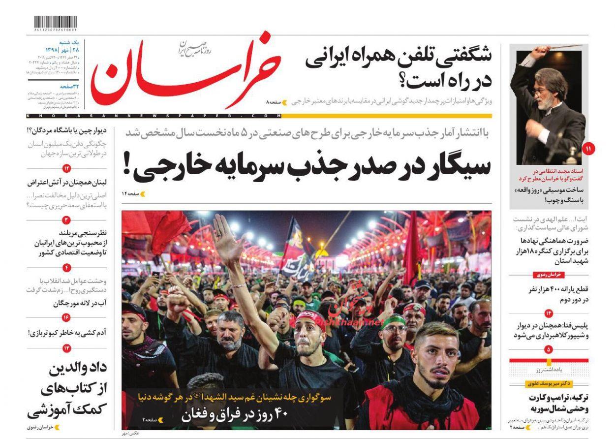 عناوین اخبار روزنامه خراسان در روز یکشنبه ۲۸ مهر :