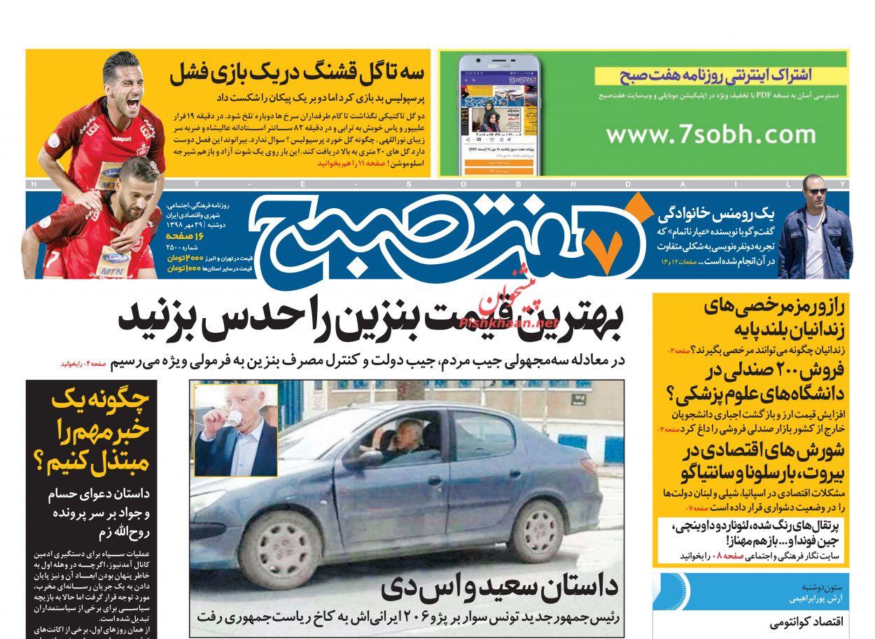 عناوین اخبار روزنامه هفت صبح در روز دوشنبه ۲۹ مهر :