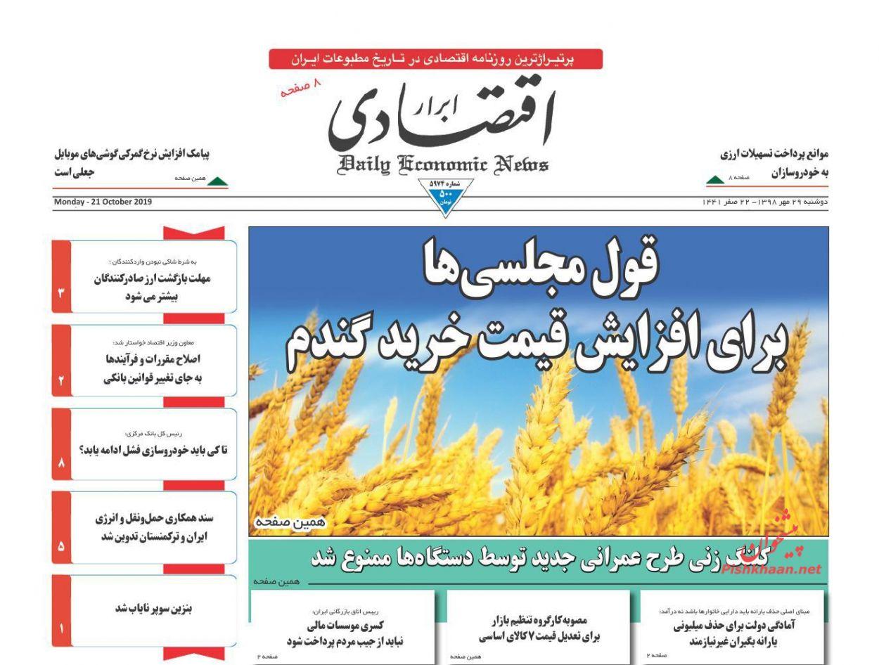 عناوین اخبار روزنامه ابرار اقتصادی در روز دوشنبه ۲۹ مهر :
