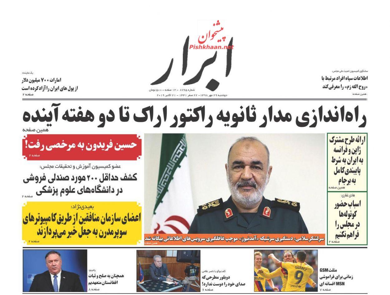 عناوین اخبار روزنامه ابرار در روز دوشنبه ۲۹ مهر :