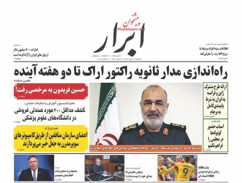 عناوین اخبار روزنامه ابرار در روز دوشنبه ۲۹ مهر
