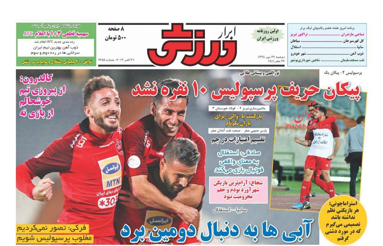 عناوین اخبار روزنامه ابرار ورزشى در روز دوشنبه ۲۹ مهر :