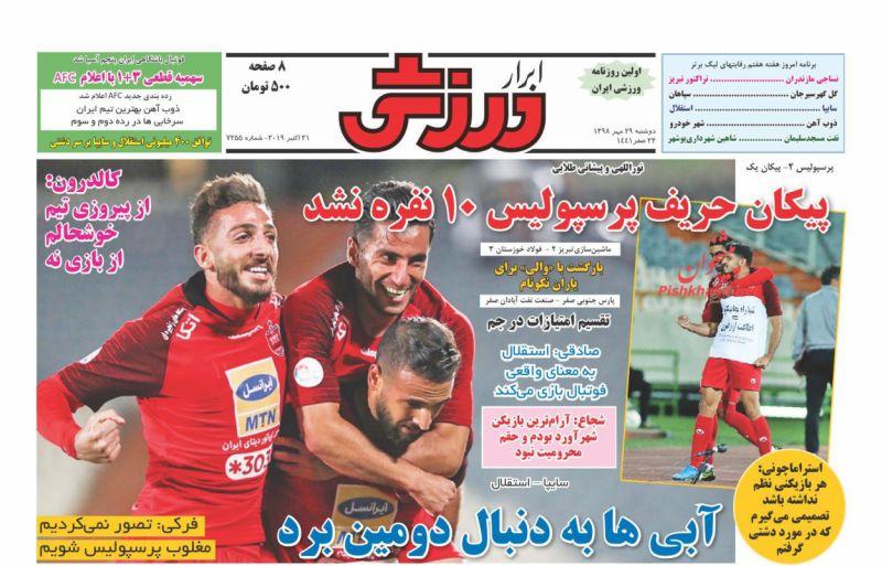 عناوین اخبار روزنامه ابرار ورزشى در روز دوشنبه ۲۹ مهر