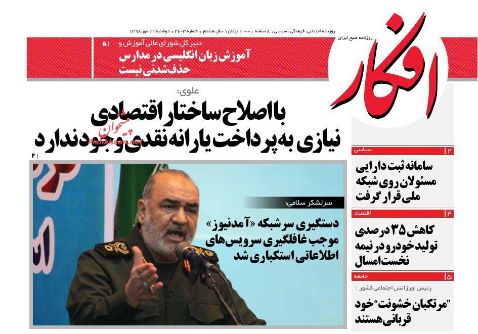 عناوین اخبار روزنامه افکار در روز دوشنبه ۲۹ مهر :