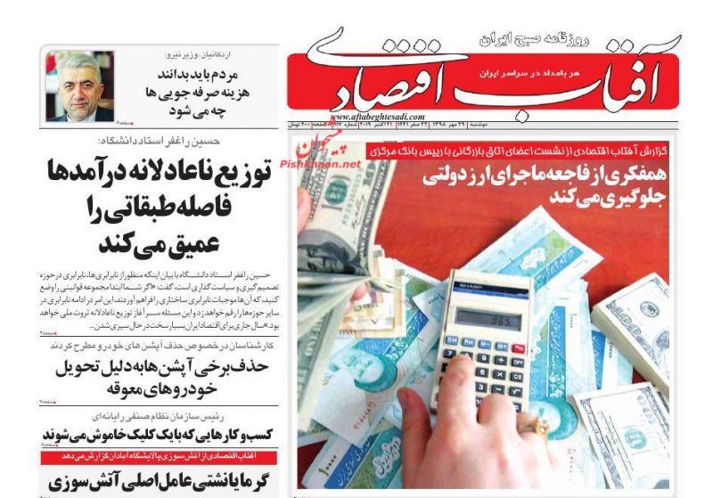 عناوین اخبار روزنامه آفتاب اقتصادی در روز دوشنبه ۲۹ مهر