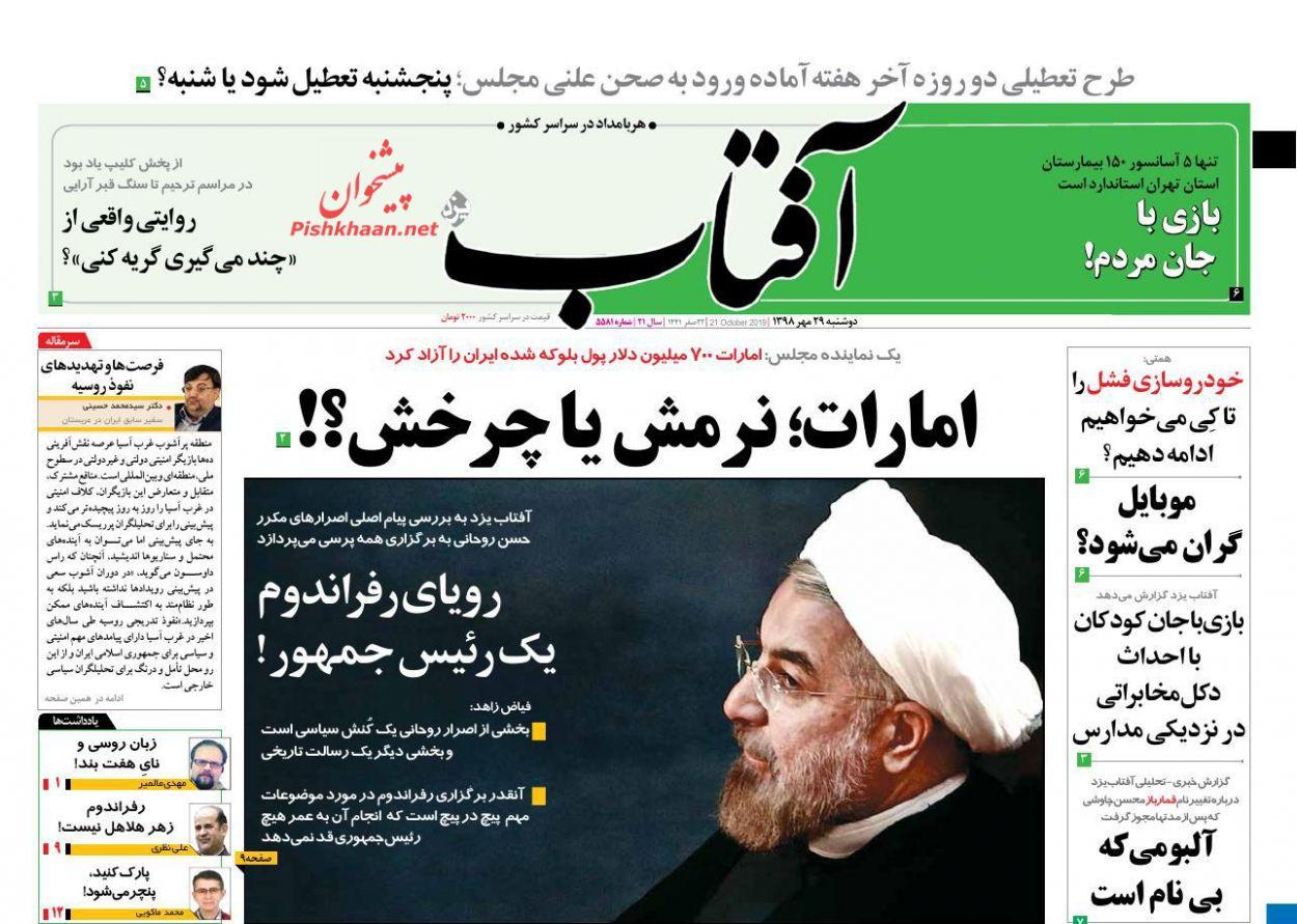 عناوین اخبار روزنامه آفتاب یزد در روز دوشنبه ۲۹ مهر :