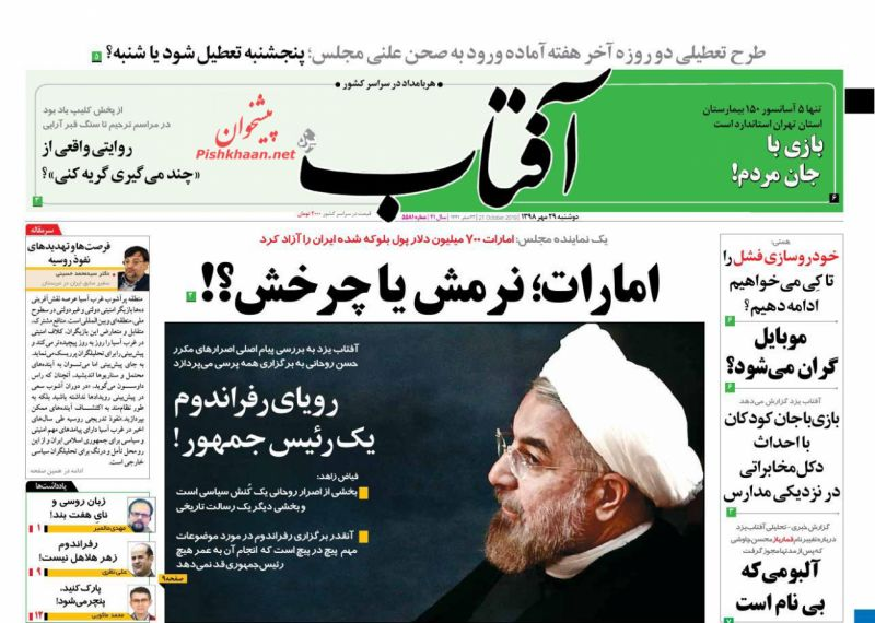 عناوین اخبار روزنامه آفتاب یزد در روز دوشنبه ۲۹ مهر