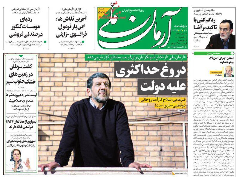 عناوین اخبار روزنامه آرمان ملی در روز دوشنبه ۲۹ مهر
