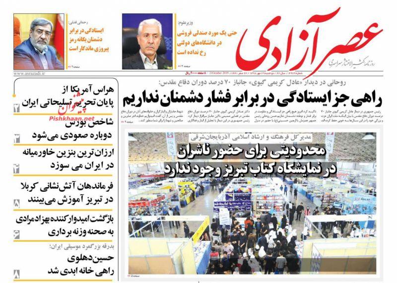 عناوین اخبار روزنامه عصرآزادی در روز دوشنبه ۲۹ مهر