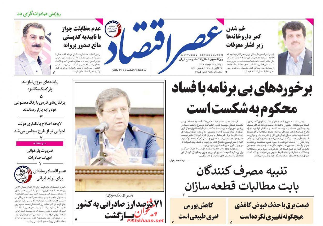عناوین اخبار روزنامه عصر اقتصاد در روز دوشنبه ۲۹ مهر :