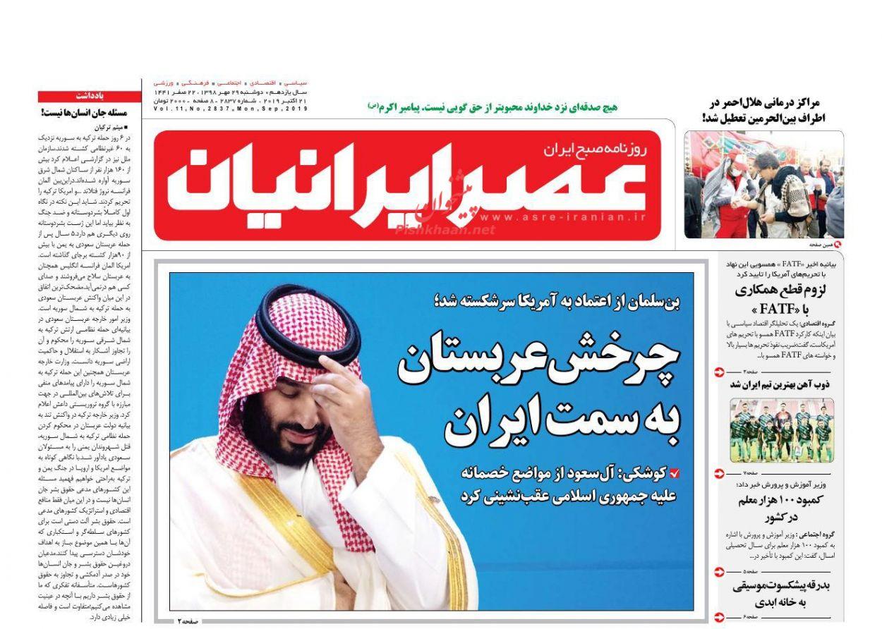 عناوین اخبار روزنامه عصر ایرانیان در روز دوشنبه ۲۹ مهر :