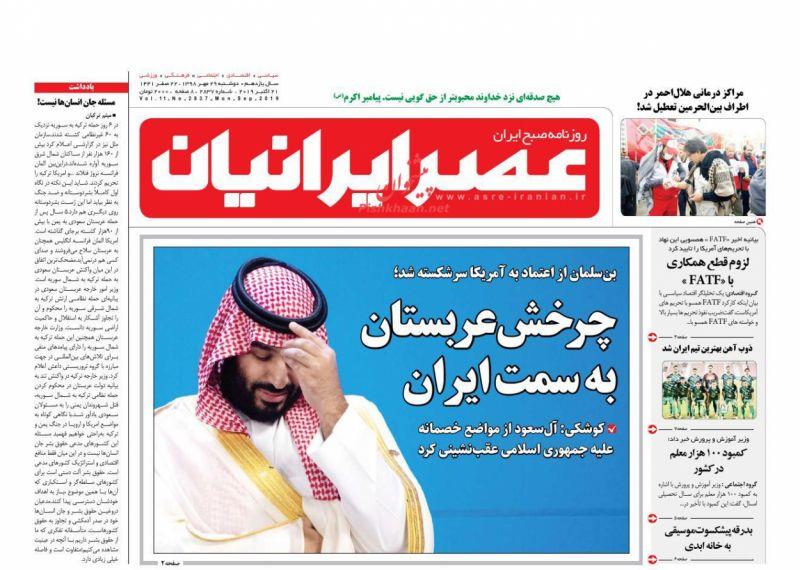 عناوین اخبار روزنامه عصر ایرانیان در روز دوشنبه ۲۹ مهر