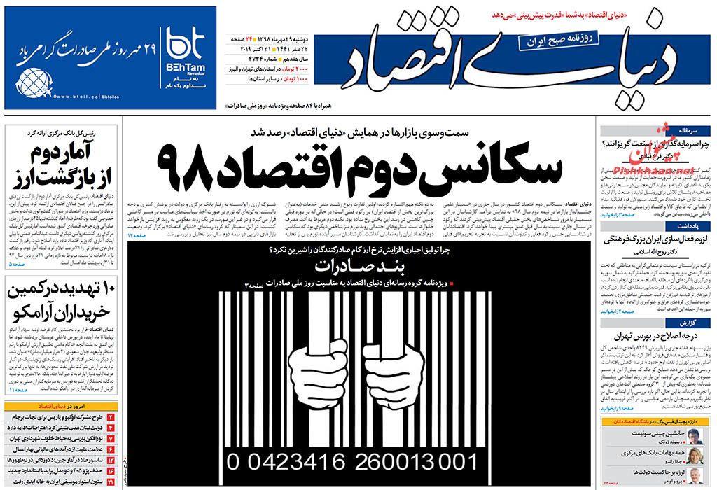 عناوین اخبار روزنامه دنیای اقتصاد در روز دوشنبه ۲۹ مهر :