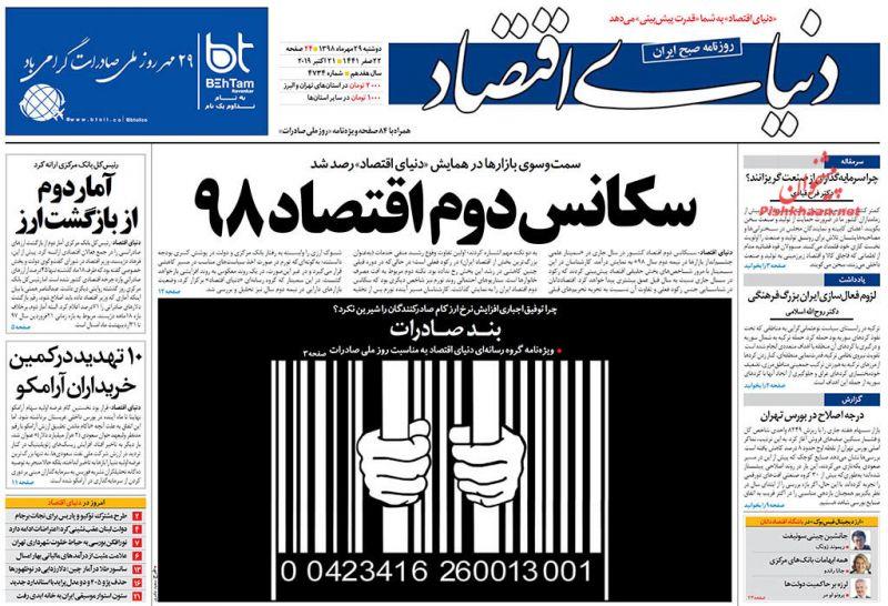 عناوین اخبار روزنامه دنیای اقتصاد در روز دوشنبه ۲۹ مهر