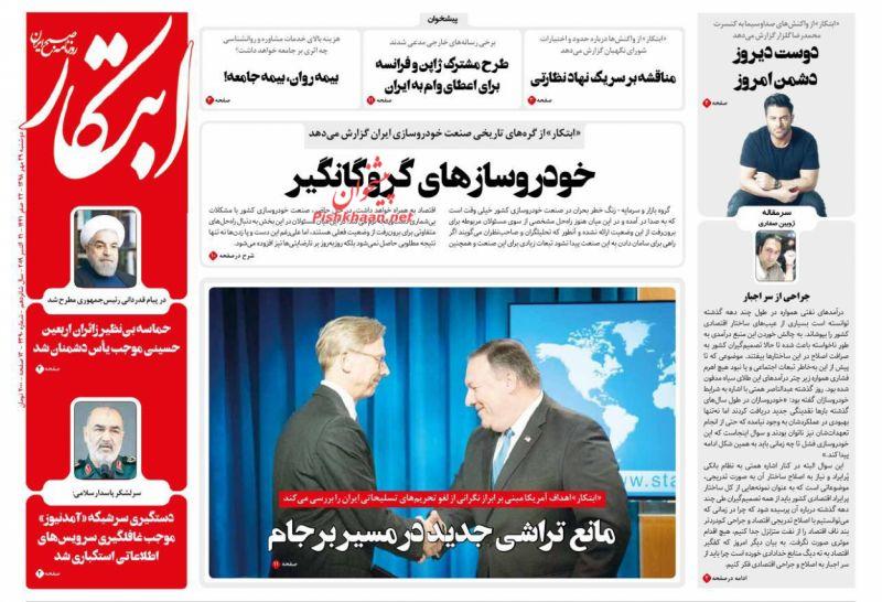 عناوین اخبار روزنامه ابتکار در روز دوشنبه ۲۹ مهر