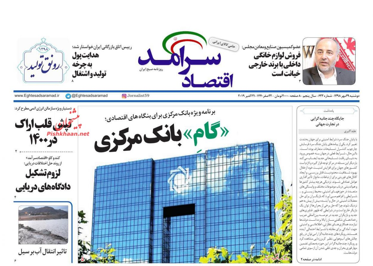 عناوین اخبار روزنامه اقتصاد سرآمد در روز دوشنبه ۲۹ مهر :