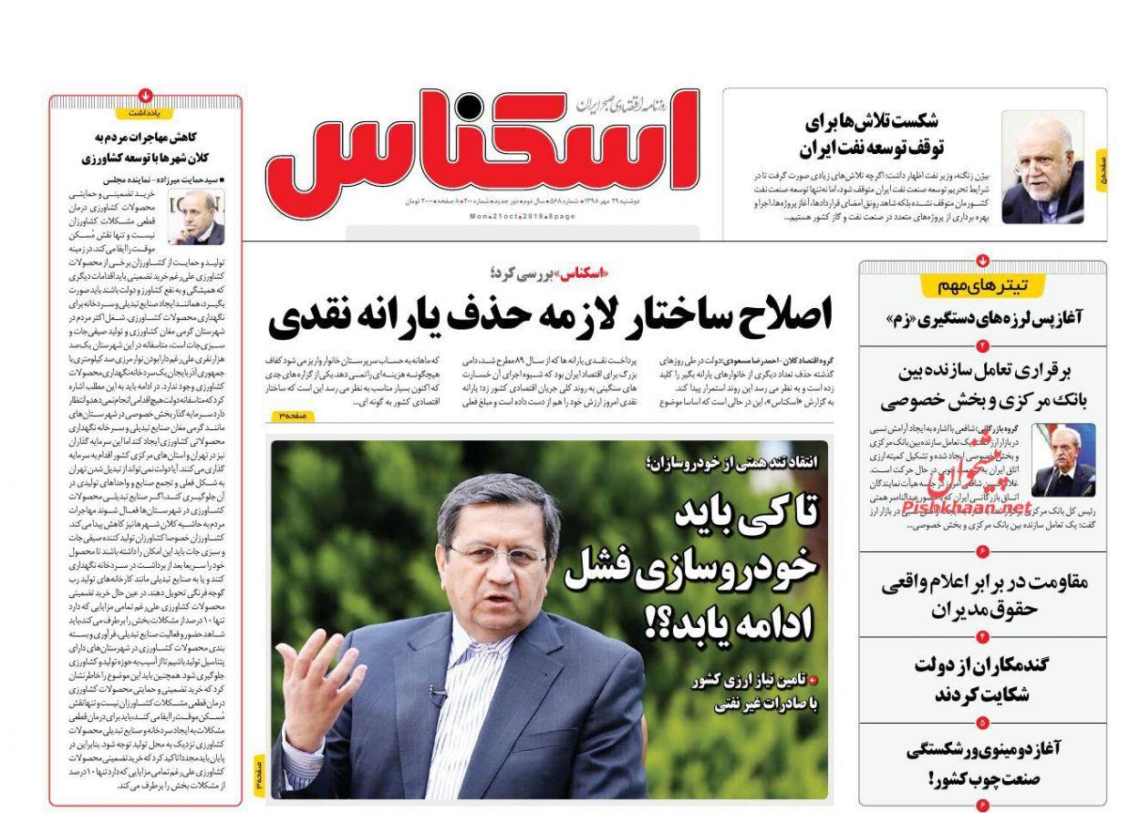 عناوین اخبار روزنامه اسکناس در روز دوشنبه ۲۹ مهر :