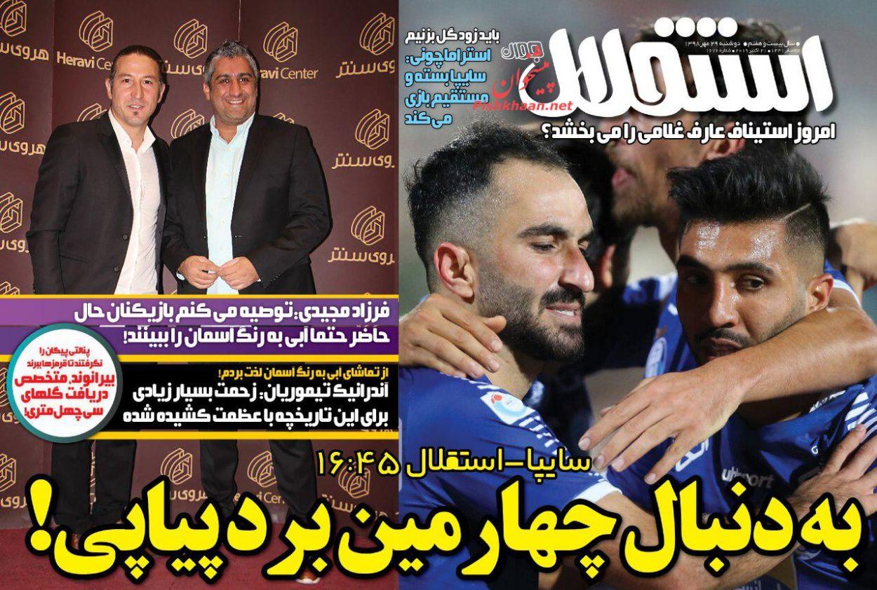 عناوین اخبار روزنامه استقلال جوان در روز دوشنبه ۲۹ مهر :