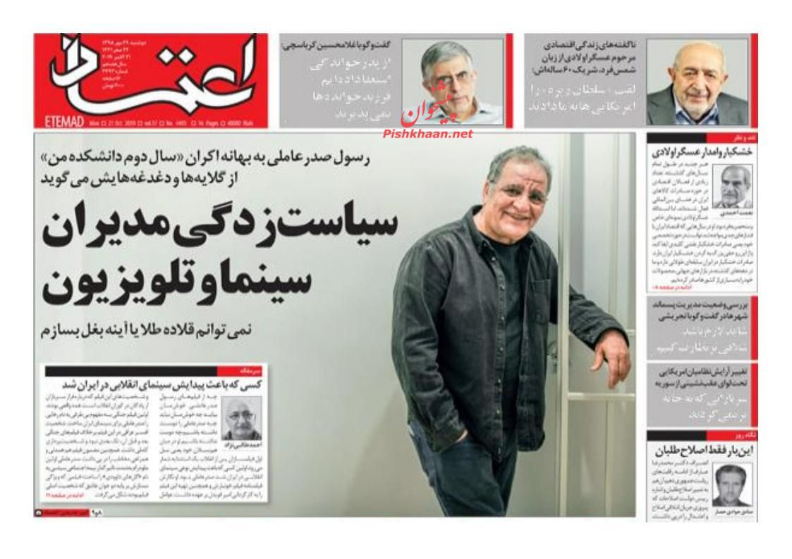 عناوین اخبار روزنامه اعتماد در روز دوشنبه ۲۹ مهر :