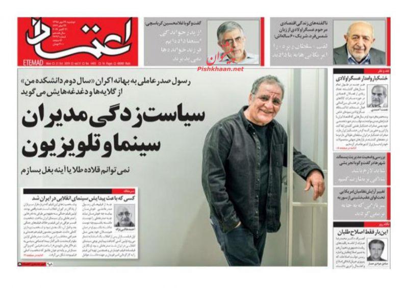 عناوین اخبار روزنامه اعتماد در روز دوشنبه ۲۹ مهر