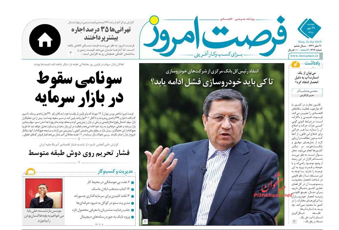 عناوین اخبار روزنامه فرصت امروز در روز دوشنبه ۲۹ مهر :
