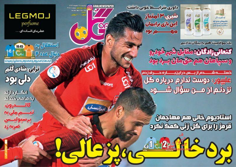 عناوین اخبار روزنامه گل در روز دوشنبه ۲۹ مهر