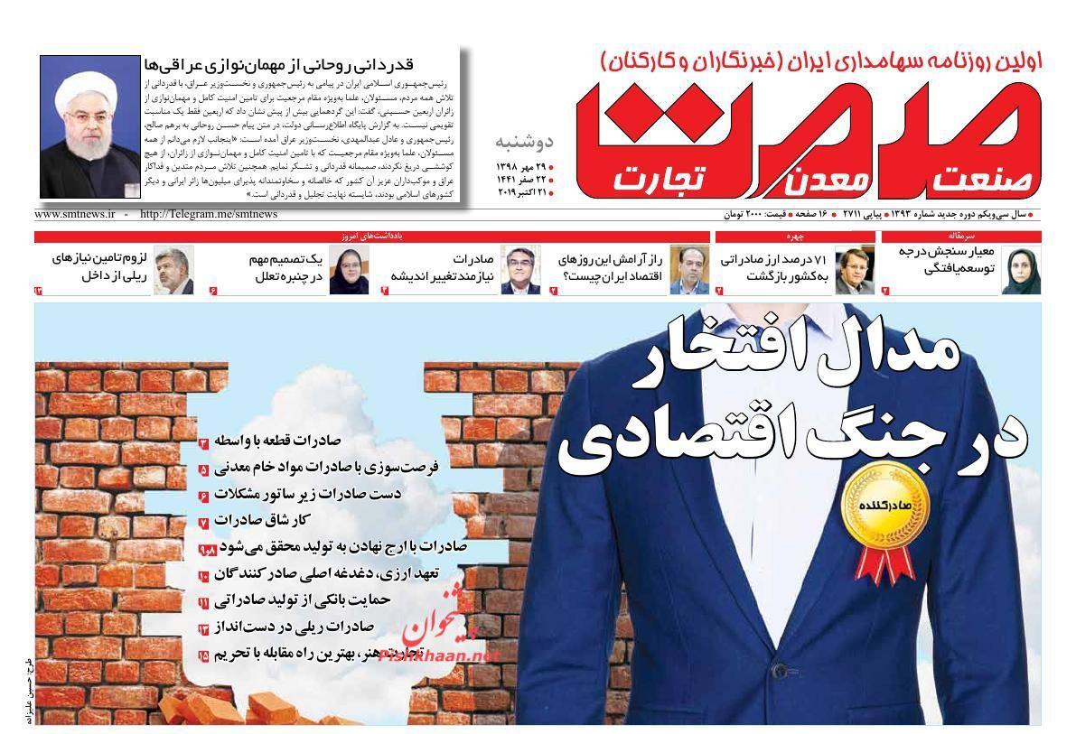 عناوین اخبار روزنامه گسترش صمت در روز دوشنبه ۲۹ مهر :
