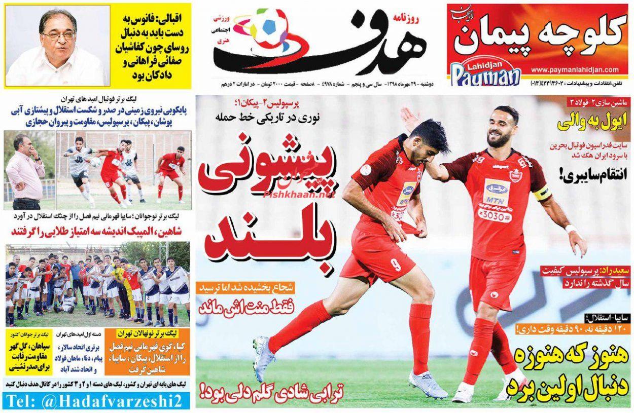 عناوین اخبار روزنامه هدف در روز دوشنبه ۲۹ مهر :