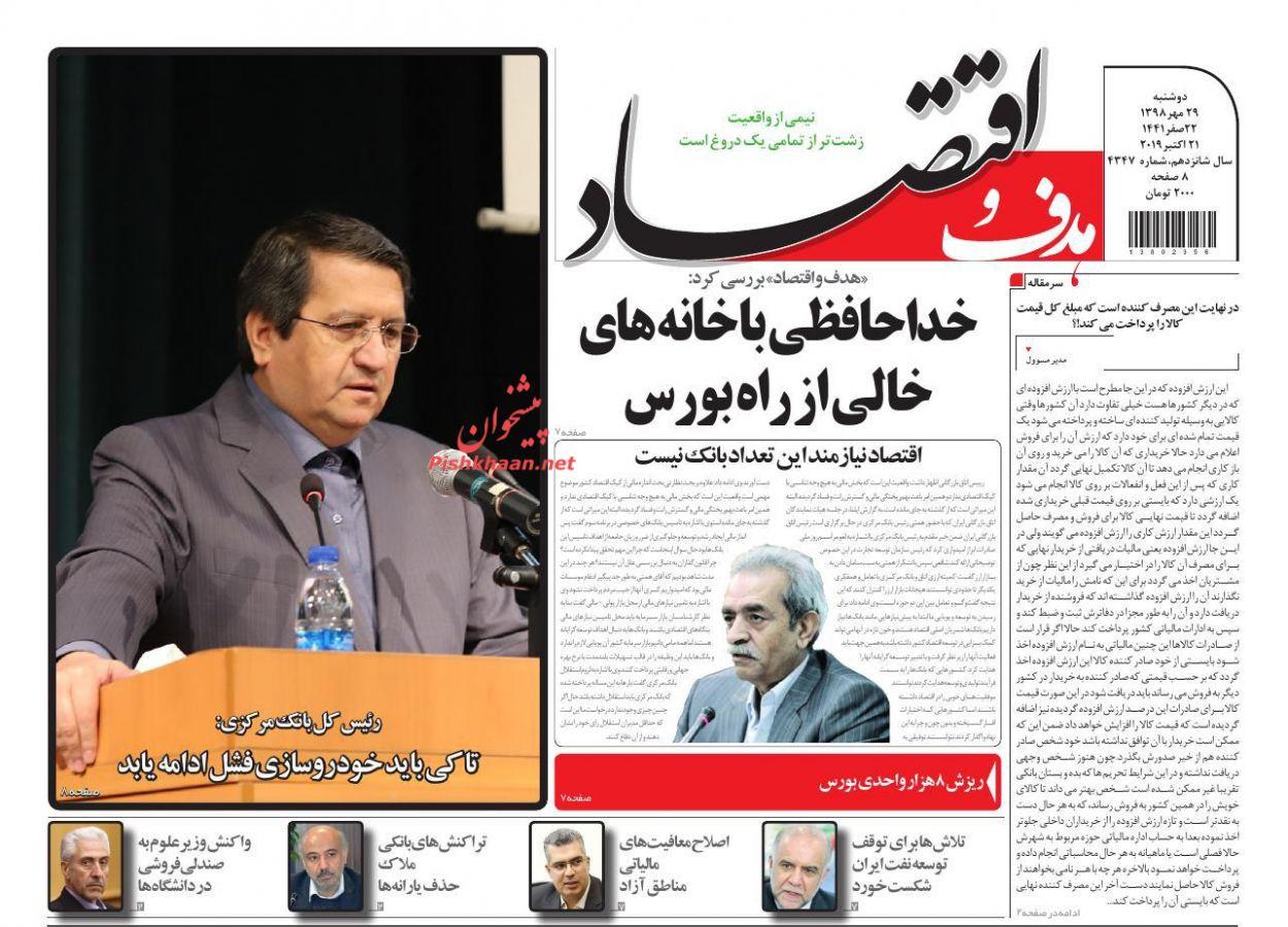 عناوین اخبار روزنامه هدف و اقتصاد در روز دوشنبه ۲۹ مهر :