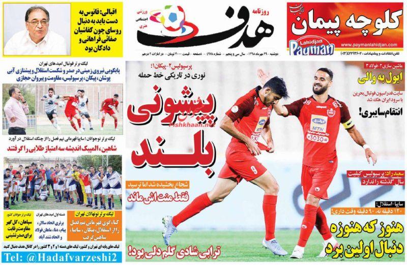 عناوین اخبار روزنامه هدف در روز دوشنبه ۲۹ مهر