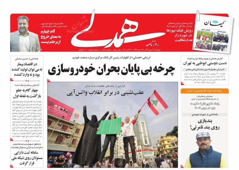 عناوین اخبار روزنامه همدلی در روز دوشنبه ۲۹ مهر :