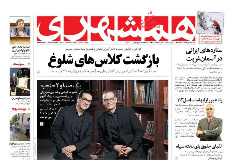 عناوین اخبار روزنامه همشهری در روز دوشنبه ۲۹ مهر