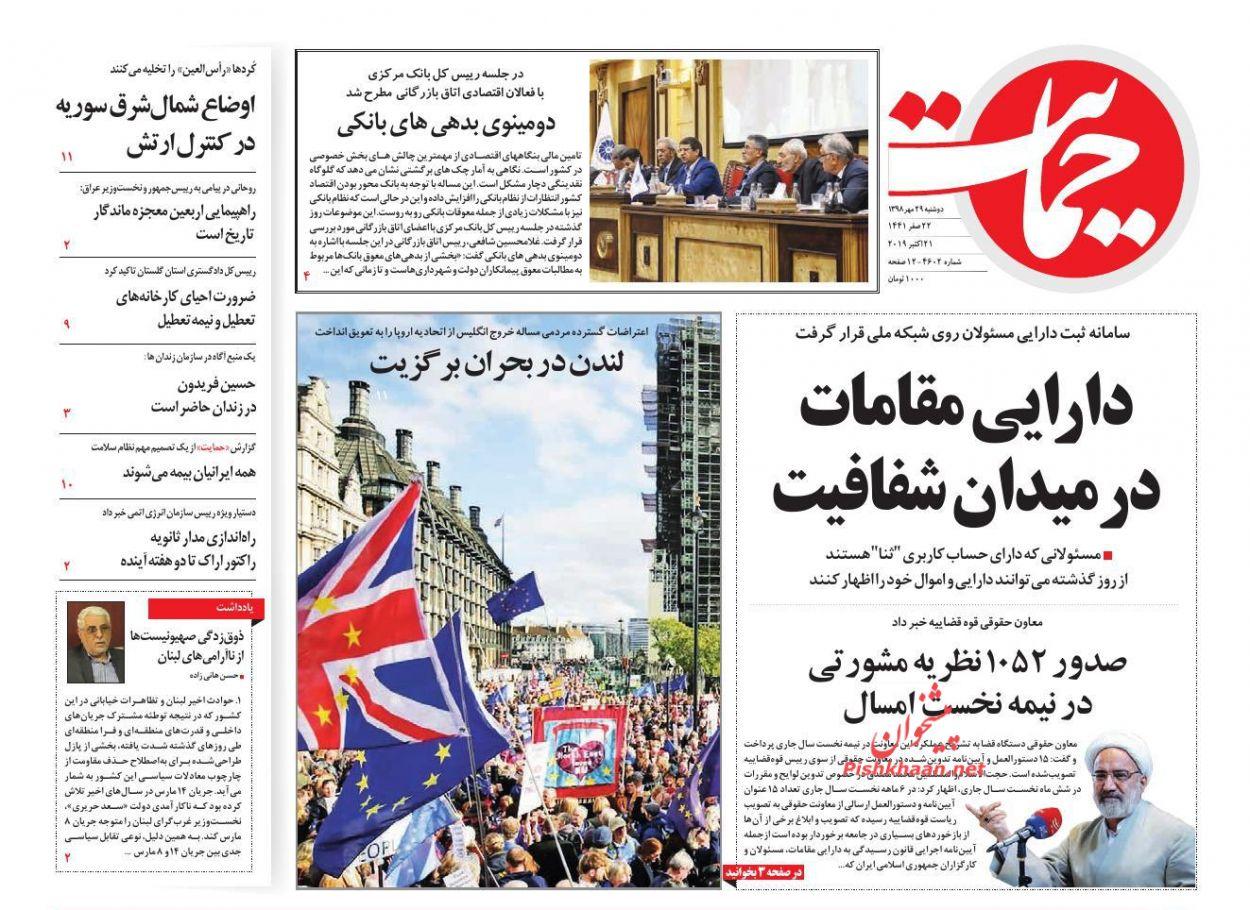 عناوین اخبار روزنامه حمایت در روز دوشنبه ۲۹ مهر :