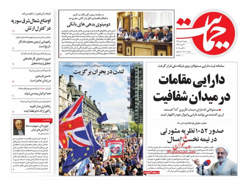 عناوین اخبار روزنامه حمایت در روز دوشنبه ۲۹ مهر