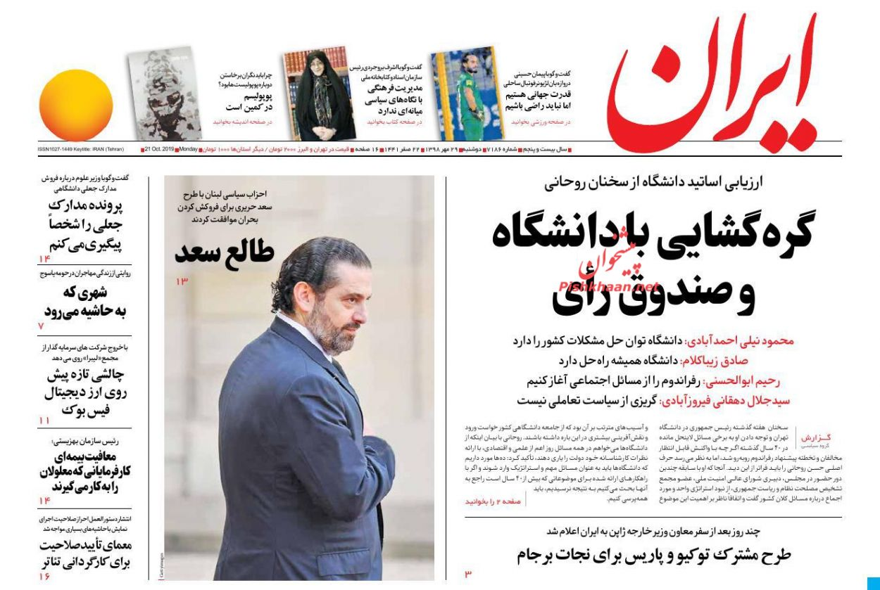 عناوین اخبار روزنامه ایران در روز دوشنبه ۲۹ مهر :