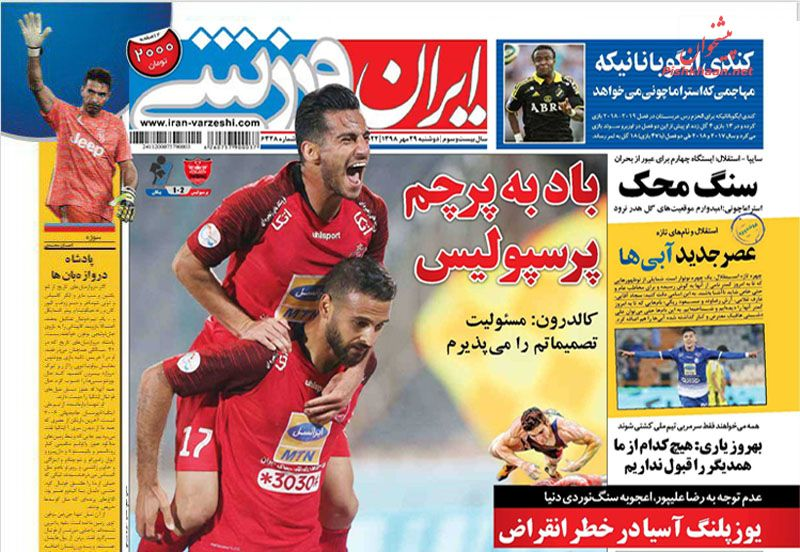 عناوین اخبار روزنامه ایران ورزشی در روز دوشنبه ۲۹ مهر
