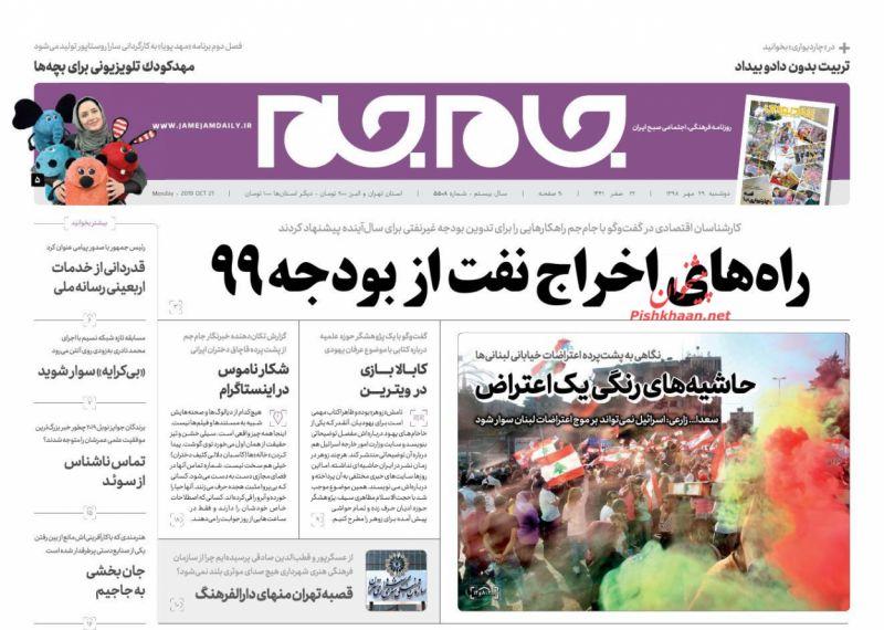 عناوین اخبار روزنامه جام جم در روز دوشنبه ۲۹ مهر