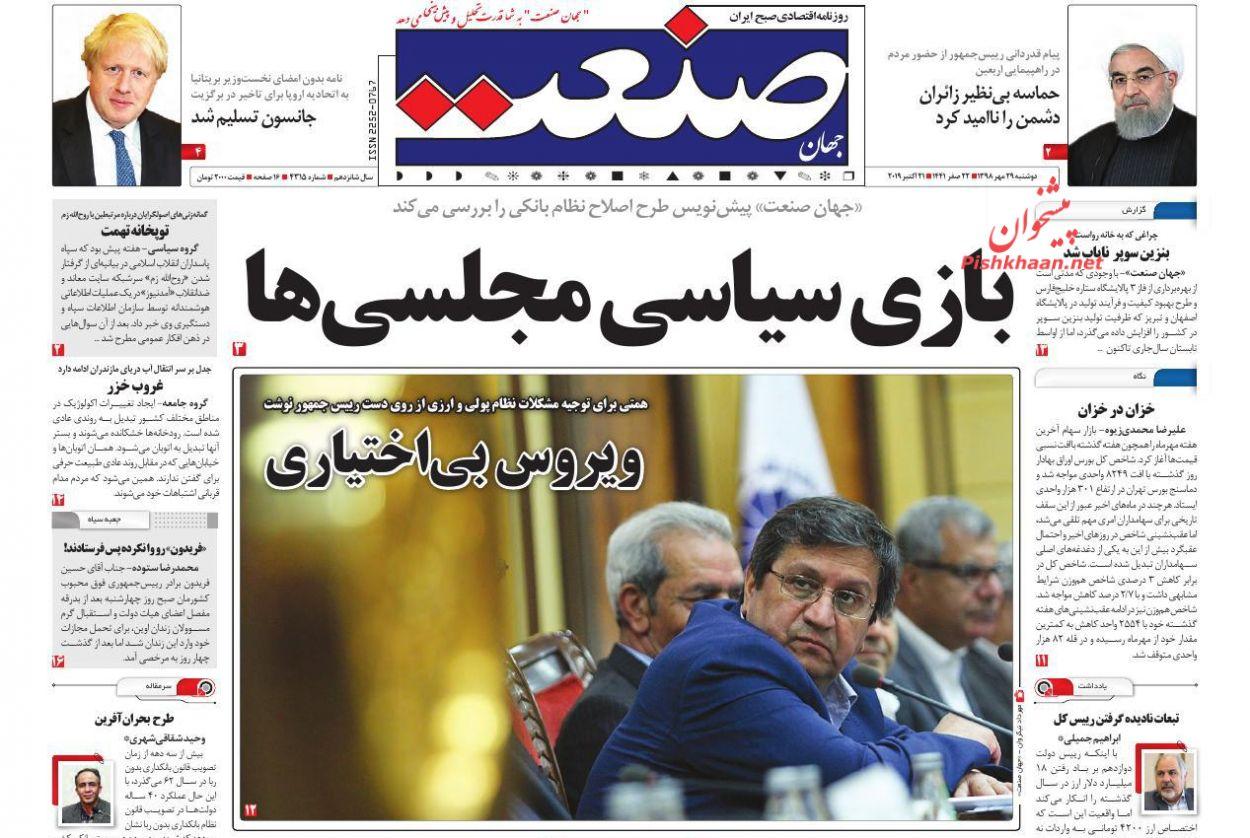عناوین اخبار روزنامه جهان صنعت در روز دوشنبه ۲۹ مهر :